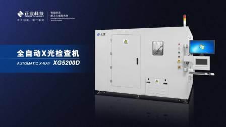 全自动X光检查机XG5200D