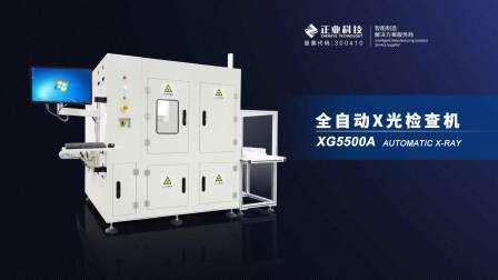 全自动X光检查机XG5500A