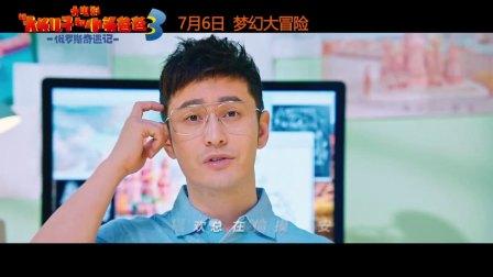 黄晓明 - 动漫电影《新大头儿子和小头爸爸》同名主题曲MV