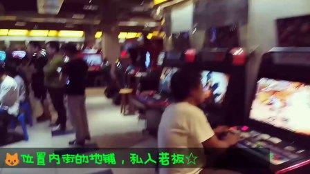 🐙广州:最后的传统街机室(超20年)
