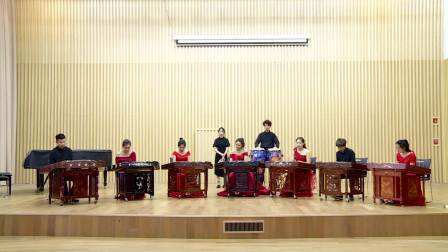 《沙漠玫瑰》 浙江音乐学院炫动扬琴乐团