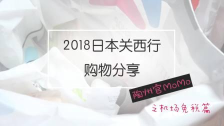 【陶州官MoMo】2018日本关西行购物分享之机场免税篇(关西机场|日上|中服)