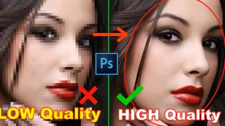 Photoshop CC 将低像素图片转换成高清图教程