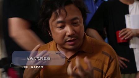 """优酷独家幕后花絮: 火遍全网的""""药神""""到底一个什么故事"""