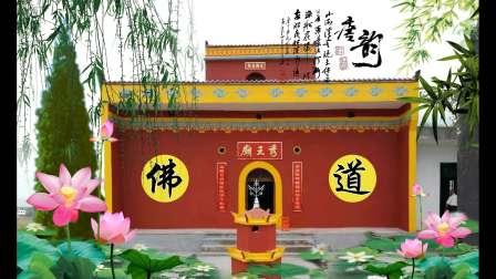 兴旺发展中的秀王庙2018.06.23