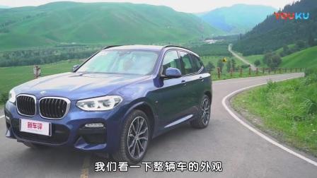 """【《试驾国产全新""""华晨-宝马X3 30i""""视频》】"""