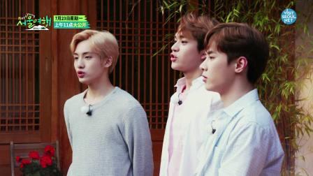 和NCT一起的 [Hot&Young首尔旅行] 在7月23日上午11点首次公开!