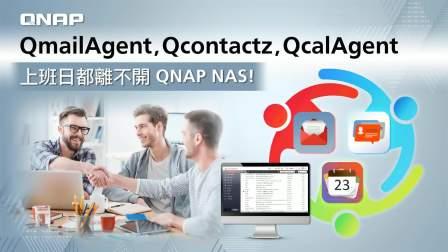 2018-6-19 每个上班日都离不开 QNAP NAS!串联工作应用说明