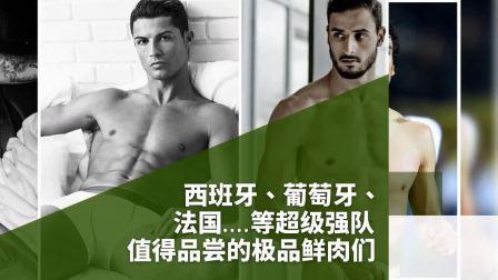 【2018世足】上面有肌肉下面有一包!精选10国足球员肌肉照PK