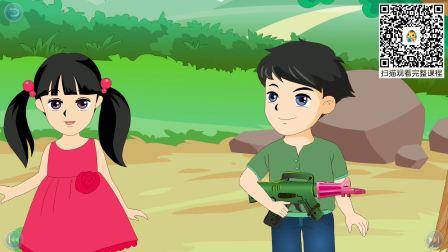 少儿围棋动画教学第一课视频