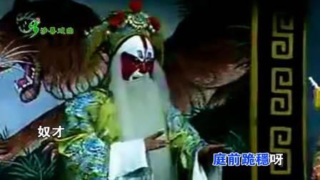 【豫剧伴奏】听此言来五内焚(反阳河)