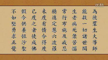 佛教电影_《无量寿经》悟梵法师读诵(中速)