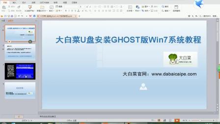 怎么使用大白菜U盘安装Ghost版Win7系统?