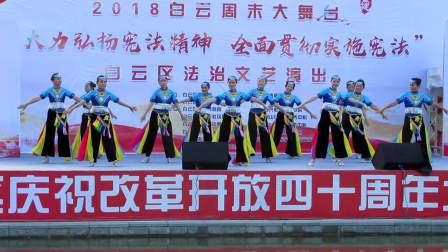2018年白云周末大舞台艳山红舞蹈队表演舞蹈:爱我中华