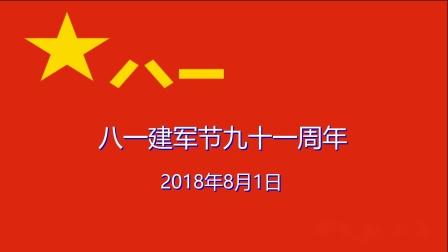 2018.8.1.慰问退伍老兵