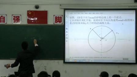 10.人教A版高中数学必修四《任意角的三角函数》广东省市级优课