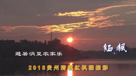 避暑消夏农家乐【红枫湖畔】2018贵州清镇红枫湖掠影(二)