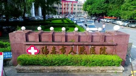阳春市     人民医院     微电影