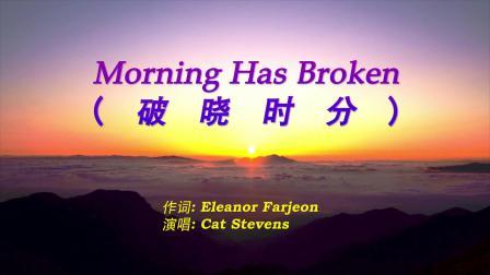 Morning has morning (破晓时分)