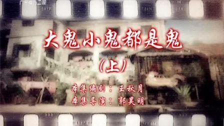 七十二家房客 第14季 42集 大鬼小鬼都是鬼(上)