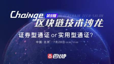 Chainge 技术沙龙   欧洲市场的 Security Token 曹寅