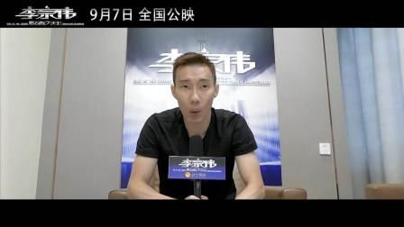 李宗伟:败者为王 缺乏的不是机会而是坚持不懈的勇气 李宗伟推介上映同名传记电影
