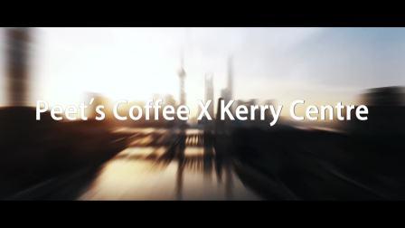 【Peet皮爷咖啡】7月2日皮爷咖啡,强势登陆上海嘉里中心