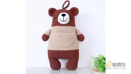 如意鸟森林家族动物靠枕——小熊比尔熊视频教程花样编织图解