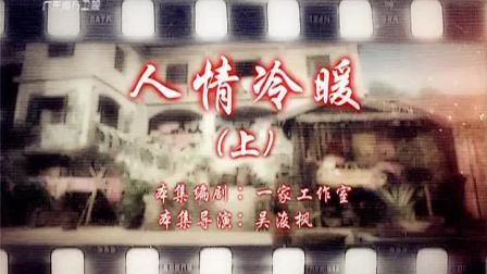 七十二家房客 第14季 77集 人情冷暖(上)
