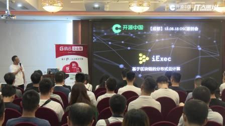 20180818 iExec 成都站 源创会区块链专题分享