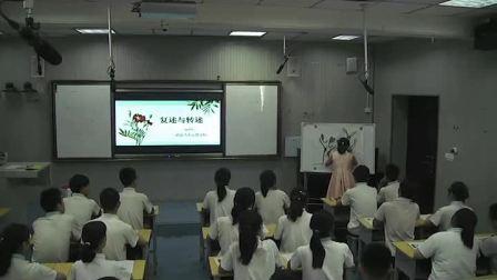 14人教部编版语文八上《复述与转述》陕西优质课公开课