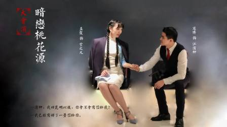【绿如蓝剧社】暗恋桃花源-第一幕【大会演报名版】