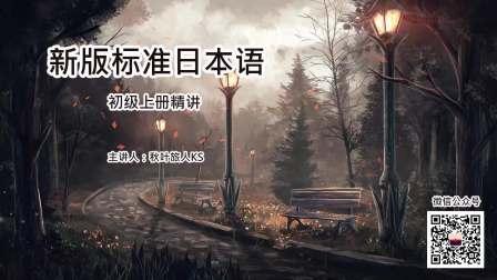 【新版标准日本语初级(上册)精讲连载---第044回】第15课语法篇