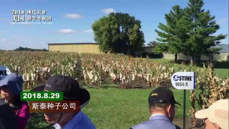 视频 | 2018 美国现代农业研学考察团