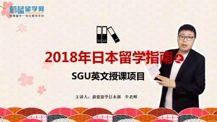 2018日本英语授课SGU项目留学揭秘