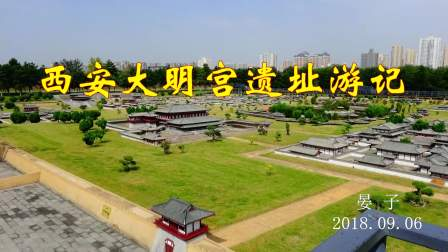 西安大明宫遗址公园游记
