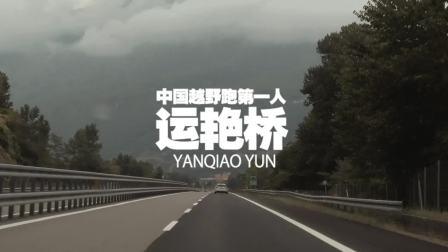 2018UTMB运艳桥纪录短片