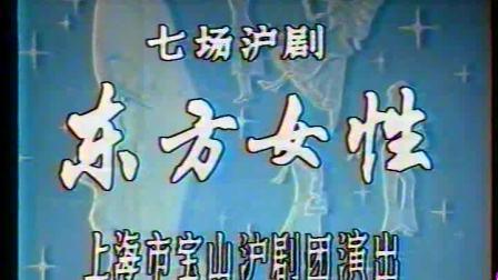 沪剧《东方女性》宝山沪剧团1986年舞台演出实况录像
