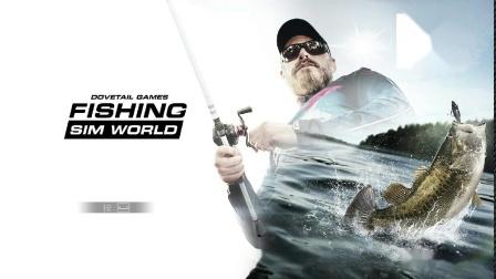 世界钓鱼模拟—奇了个怪