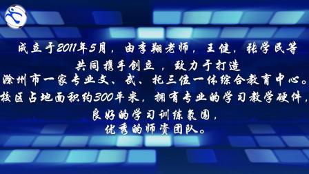 2018迎国庆 云翔文化武体教育中心之双节棍宣传片