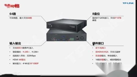 TP-LINK 8盘位录像机规格解析及功能介绍