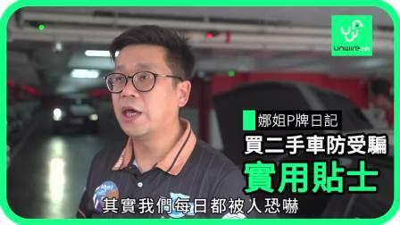 【娜姐P牌日記】5個防買積木二手車貼士驗車師傅教路
