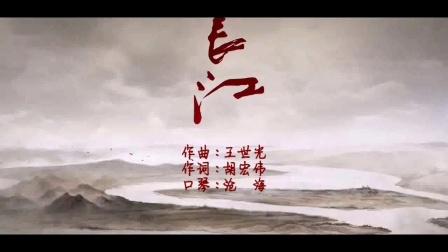 口琴《长江之歌》
