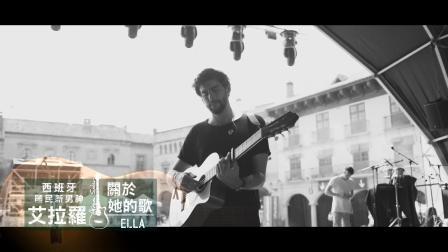 【Huber中文字幕】Alvaro Soler-ELLA 艾拉羅-關於她的歌