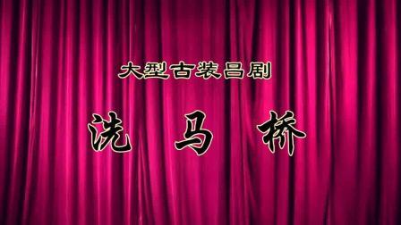 吕剧《洗马桥》全剧  龙口市吕剧团