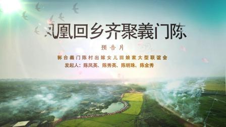【第3部分】【预告片】義门陈村出阁女儿回娘家 星火燎原影视15870011690