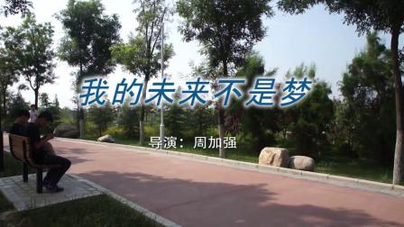 兴平市西郊中学微电影我的未来不是梦