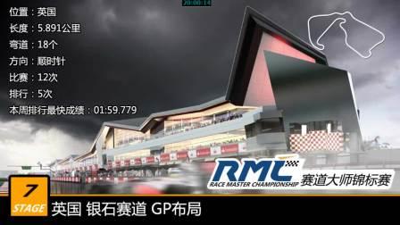 2018 NEWFASTER 赛道大师锦标赛第7站