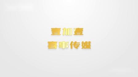 2018.10.14壹加壹上景玺悦快剪