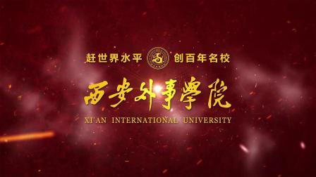 西安外事学院宣传片